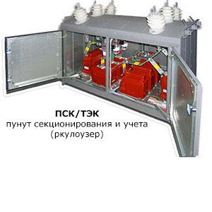 Модульная комплектная трансформаторная подстанция